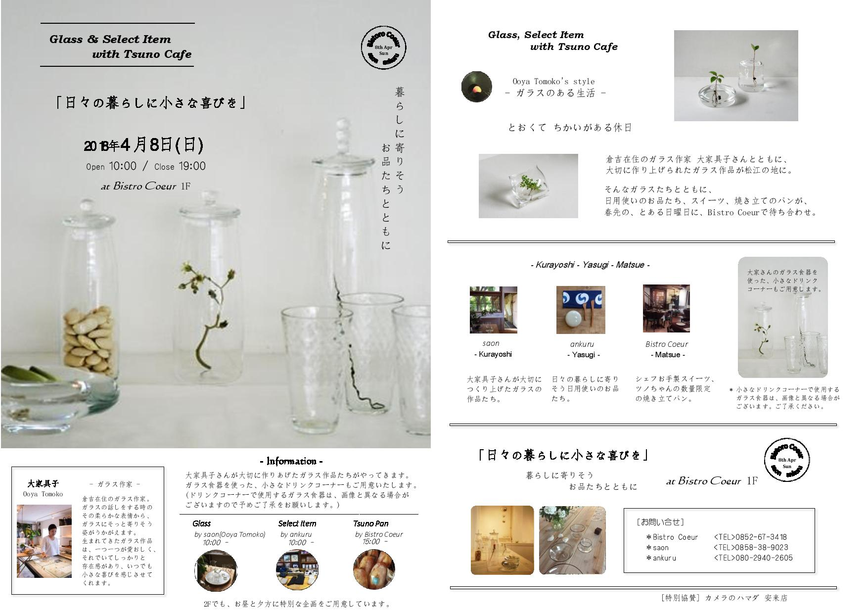 20180408_Glass 20 26 20Select 20Item 20 26 20Cafe-page-001