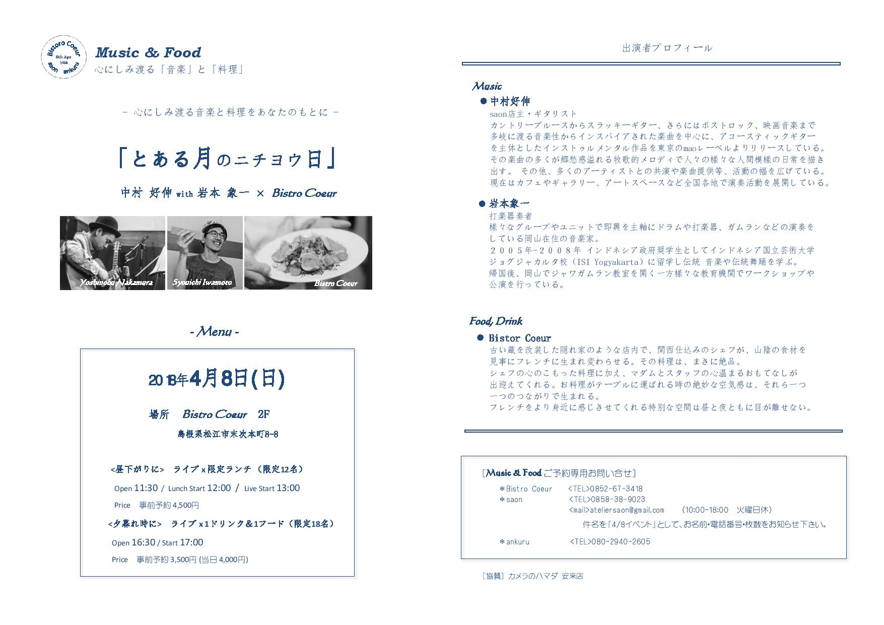 20180408_Music 20 26 20Food-page-001