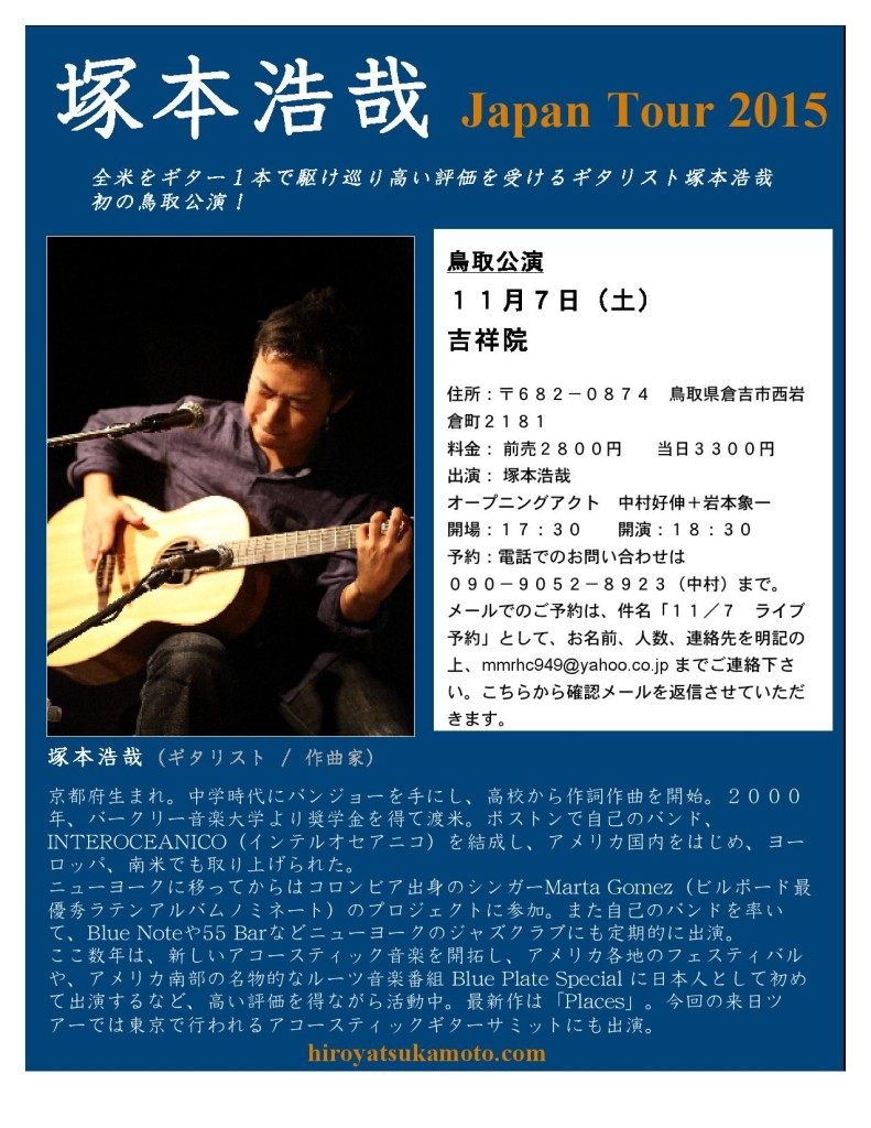japan tour 2015 Tottori.cwk (DR)-2-page-001